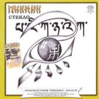Пикник - Стекло (Album)