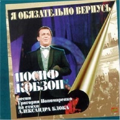 Иосиф Кобзон - Я Обязательно Вернусь