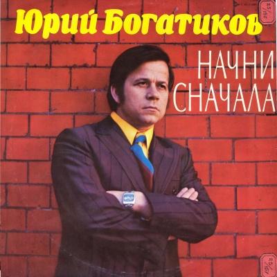 Юрий Богатиков - Начни Сначала (LP)