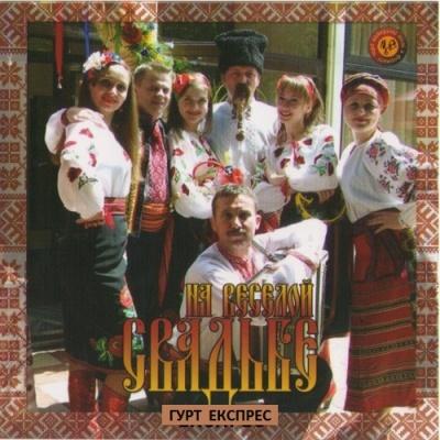 Гурт Експрес - На Веселой Свадьбе (Album)