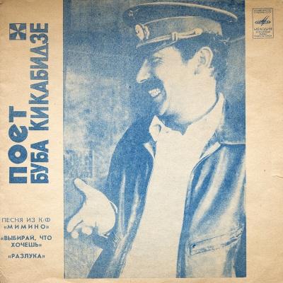 Вахтанг Кикабидзе - Поет Буба Кикабидзе (Album)