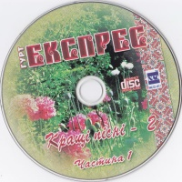 Гурт Експрес - Люблю Цыгана Яна