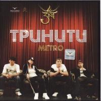 3NT - METRO (Album)