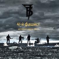 7Б - Вечно Молодой