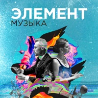 Элемент - Музыка (Radio Edit)