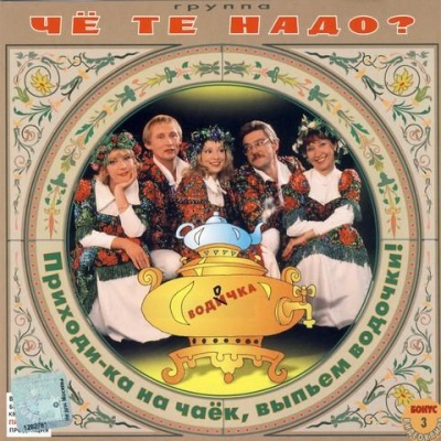 Че Те Надо - Приходи-ка на чаек, выпьем водочки (Album)