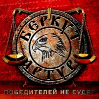 Артур Беркут - Победителей не судят (Album)