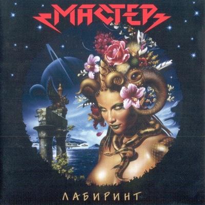 Мастер - Лабиринт (Album)