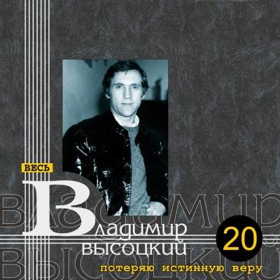 Владимир Высоцкий - Потеряю Истинную Веру (Album)