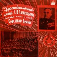 Ансамбль Имени А.В.Александрова - Нiч Яка Мiсячна (Украинская Нар.Песня)