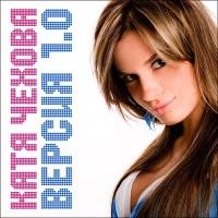 Катя Чехова - Версия 1.0 (Single)