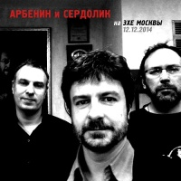 Константин Арбенин и Сердолик - Арбенин и Сердолик на «Эхе Москвы» 12.12.2014