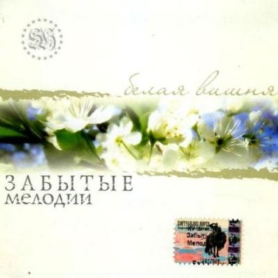 Граммофон - Белая Вишня. Забытые Мелодии (Album)