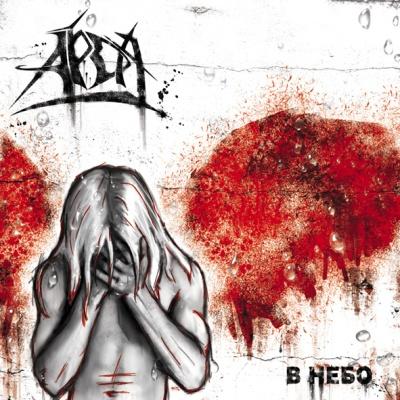 ARDA - В Небо
