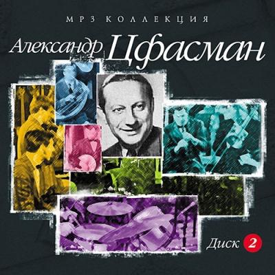 Александр Цфасман (Alexander Tsfasman) - Мелодии Для Фортепиано И Оркестра