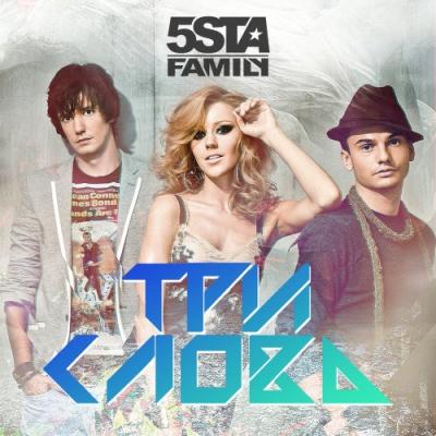 5sta Family - Три Cлова (Single)