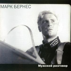 Марк Бернес - Мужской Разговор (Album)