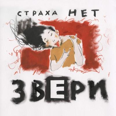 Звери - Страха Нет