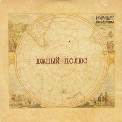 Диана Арбенина - Южный Полюс (сингл) (Album)