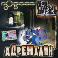 Адреналин - Мои старые друзья (Album)