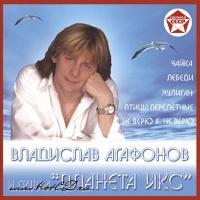 Агафонов Владислав и Планета Икс - Песни 2009 (EP)