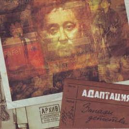 Адаптация - Уходим в леса (Album)