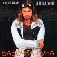 Александр Айвазов - Бабочка-Луна (Album)