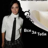Анастасия ПРИХОДЬКО - Все За Тебя (Album)