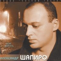 Александр Шапиро - Моя Дорога (Single)