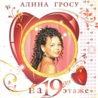 Алина Гросу - На 19-ом этаже (Album)