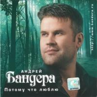 Андрей Бандера - Клён