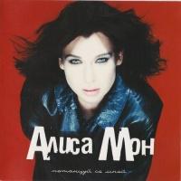 Алиса МОН - Потанцуй со мной (Album)