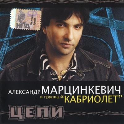 Александр Марцинкевич И Группа Кабриолет - Цепи (Album)