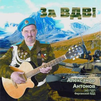 Александр Антонов - За ВДВ (Album)
