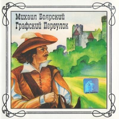 Михаил Боярский - Графский переулок