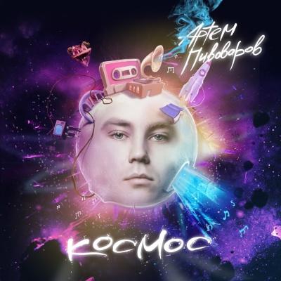 Артем Пивоваров - Космос (Album)