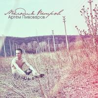 Артем Пивоваров - Мелодия Ветров