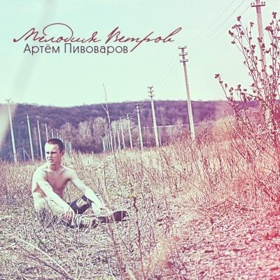 Артем Пивоваров - Мелодия Ветров (Single)