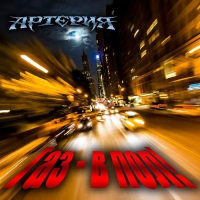 Артерия - Газ - в пол!  (Single) (Single)