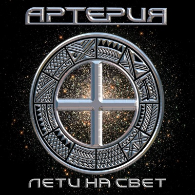Артерия - Лети На Свет (Album)