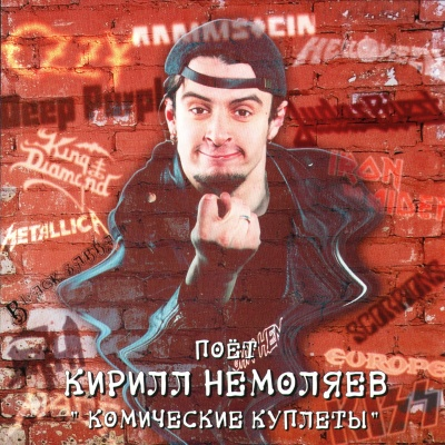 БОНИ НЕМ - Комические Куплеты
