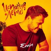Emin - Испания. Лето