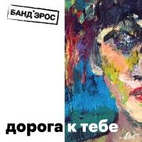 Дорога К Тебе (Amice Remix)