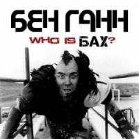 Who is Бах? (Album)