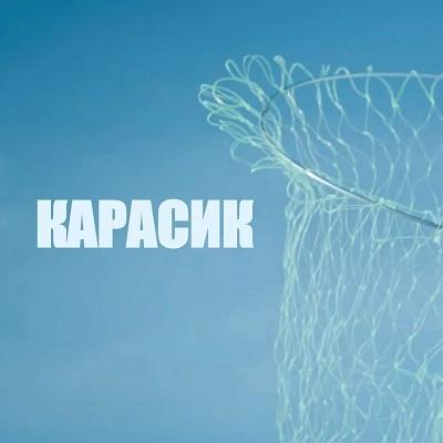 Ленинград - Карасик (Single)