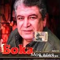 БОКА - Мой Двор