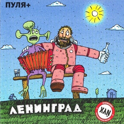 Ленинград - Пуля+ (CD2)