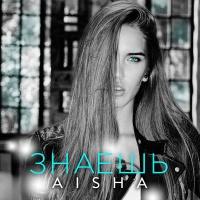Aisha - Знаешь (Album)