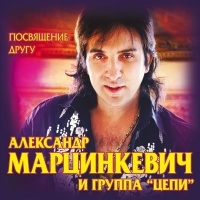 Александр Марцинкевич И Группа Кабриолет - Посвящение Другу (Album)