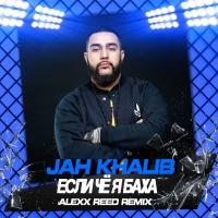 Jah Khalib - Если Чё, Я Баха (Alexx Reed Remix)